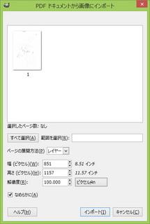 PDFのインポート